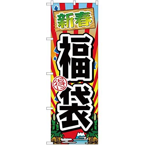 【2枚セット】 のぼり 福袋 YN-1304【宅配便】 (受注生産) のぼり旗 看板 ポスター タペストリー 集客 [並行輸入品]