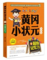 黄冈小状元学习法1:超级记忆力 学习能力 小学生课外阅读 学习方法 儿童读物7-10岁 99元10本