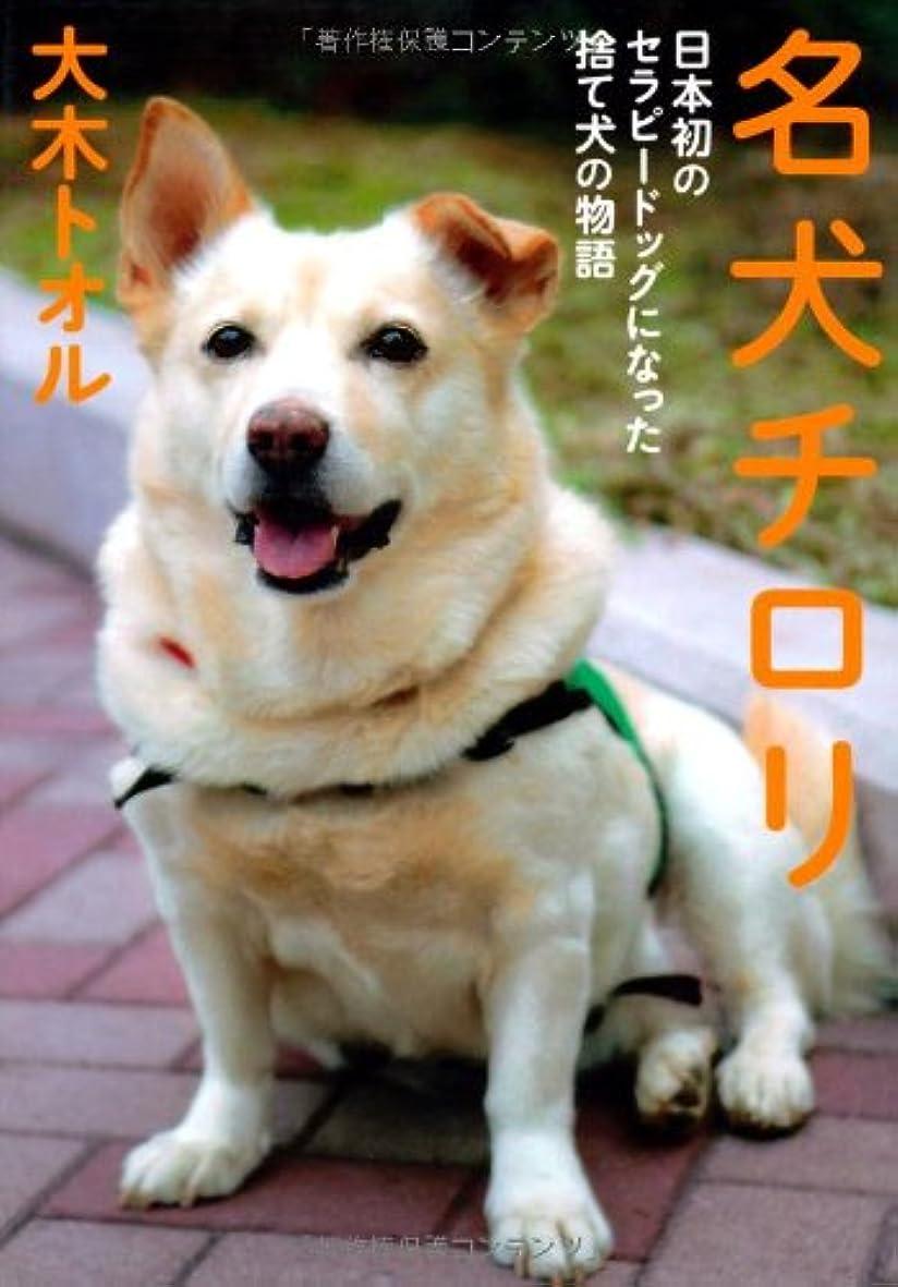 助けて韓国欠かせない名犬チロリ 日本初のセラピードッグになった捨て犬の物語 (ノンフィクション?生きるチカラ9)