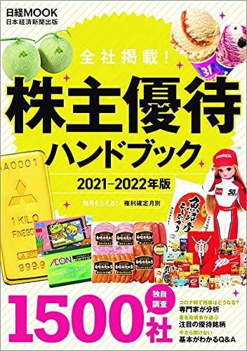 株主優待ハンドブック 2021-2022年版 (日経ムック)