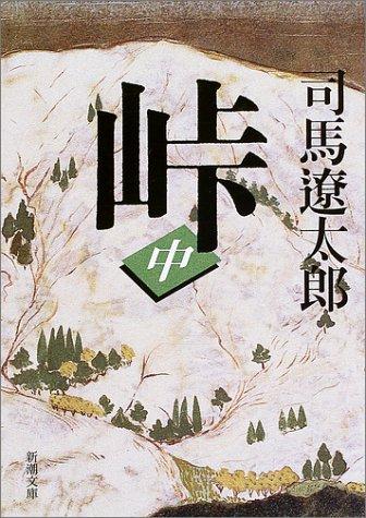 峠(中) (新潮文庫)
