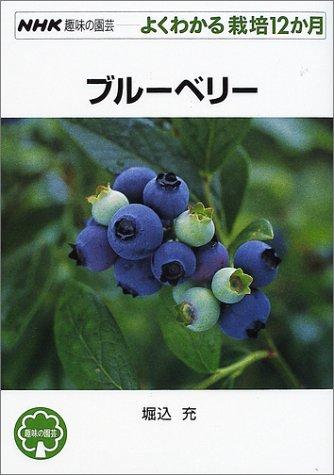 ブルーベリー (NHK趣味の園芸 よくわかる栽培12か月)