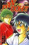 Dan doh!! (25) (少年サンデーコミックス)