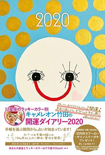 キャメレオン竹田の開運ダイアリー2020<蠍座></p>