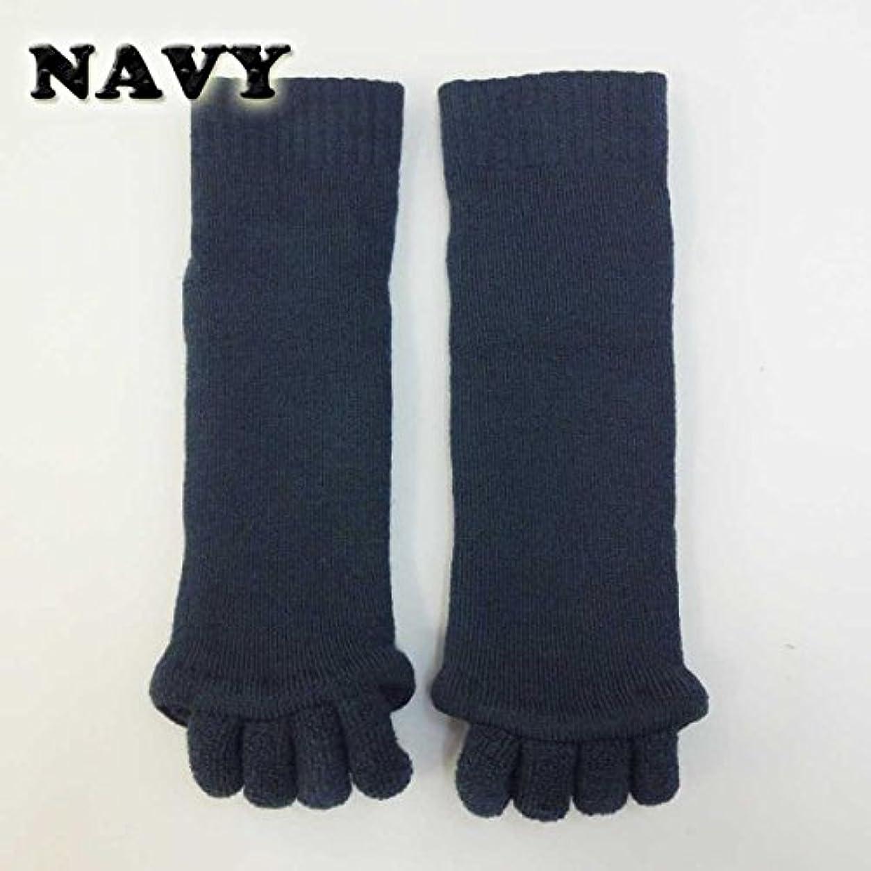 慰め驚くべき袋足指開きソックス (左右1組) 履くだけ 簡単 フットケア リラックス むくみ (ネイビー)