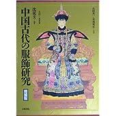 中国古代の服飾研究