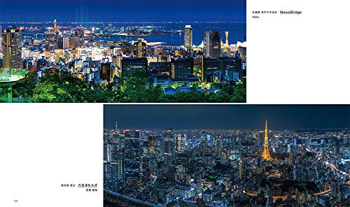 エムディエヌコーポレーション『いまいちばん美しい日本の絶景』