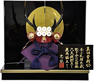 【五月人形】【コンパクトサイズ】兜飾り 真田幸村公兜 / 真田家伝統の兜平台飾りセット 人形の平安大新 hm12015