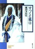 すっくと狐 (4) (ソノラマコミック文庫)