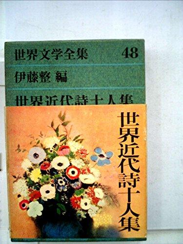 世界文学全集〈第48〉世界近代詩十人集 (1963年)