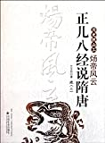 Emperor Yang of Sui Dynasty - Historic Stories in Sui and Yang Dynasty (Volume 2) (Chinese Edition)