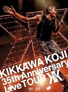KIKKAWA KOJI 35th Anniversary Live TOUR (完全生産限定盤) (DVD)