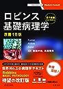 ロビンス基礎病理学 原書10版-電子書籍 日本語・英語版 付