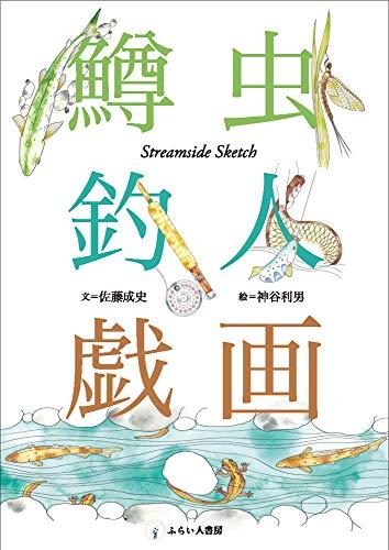鱒虫釣人戯画の詳細を見る