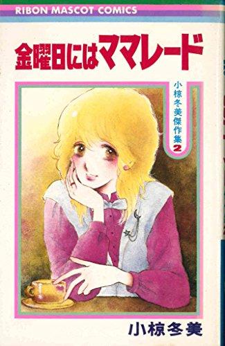 金曜日にはママレード (りぼんマスコットコミックス)