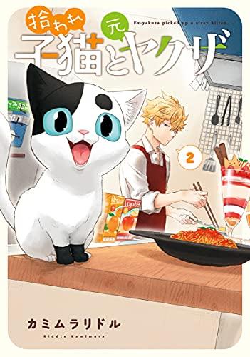 拾われ子猫と元ヤクザ 2巻 (ブレイドコミックス)