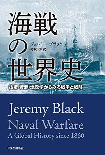 海戦の世界史-技術・資源・地政学からみる戦争と戦略 (単行本)