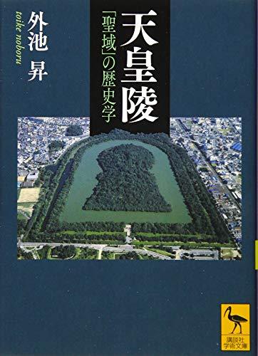 天皇陵 「聖域」の歴史学 (講談社学術文庫)
