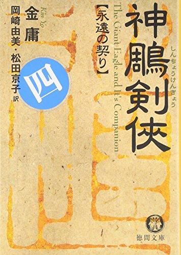 神雕剣侠〈4〉永遠の契り (徳間文庫)の詳細を見る