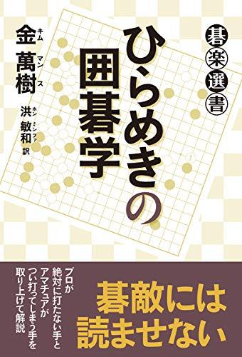 ひらめきの囲碁学 (碁楽選書)