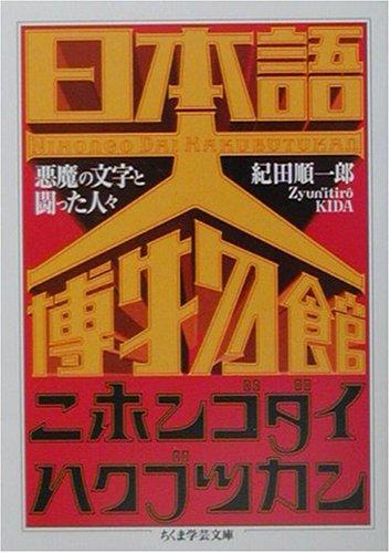 日本語大博物館―悪魔の文字と闘った人々 (ちくま学芸文庫)の詳細を見る