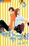 サルヤマっ!(3) (フラワーコミックス)