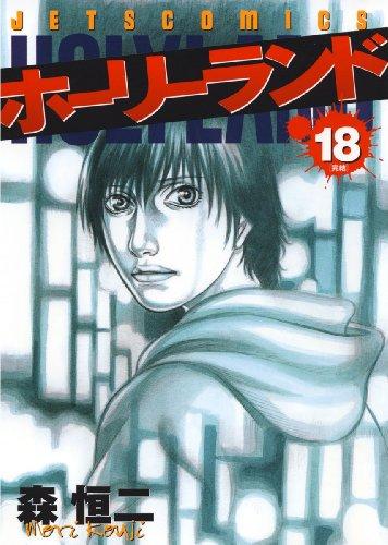 ホーリーランド 18 (ジェッツコミックス)