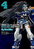 機動戦士ガンダムSEED DESTINY ASTRAY Re: Master Edition(4) (角川コミックス・エース)