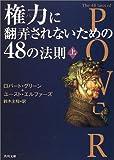 権力(パワー)に翻弄されないための48の法則〈上〉 (角川文庫)