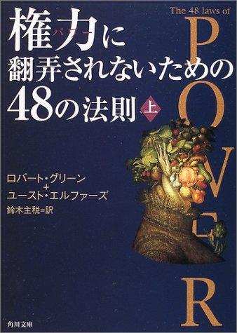 権力(パワー)に翻弄されないための48の法則〈上〉 (角川文庫)の詳細を見る