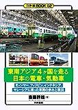 東南アジア4ヶ国を走る日本の電車・気動車 (かや鉄BOOK)