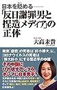 日本を貶める─「反日謝罪男と捏造メディア」の正体
