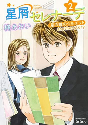 星屑セレナーデ 星の瞳のシルエット another story 2 (バンブーコミックス タタン)