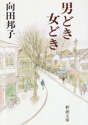 男どき女どき (新潮文庫)の詳細を見る