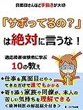 sabotteruno hazettaini iuna: tekioushougaikeikenshanimanabu juunooshie (Japanese Edition)
