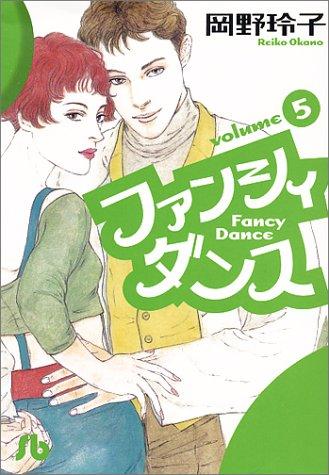 ファンシィダンス (5) (小学館文庫)