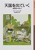 天国を出ていく―本の小べや〈2〉 (岩波少年文庫)