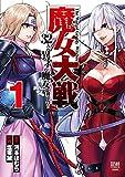 魔女大戦 32人の異才の魔女は殺し合う 1巻 (ゼノンコミックス)