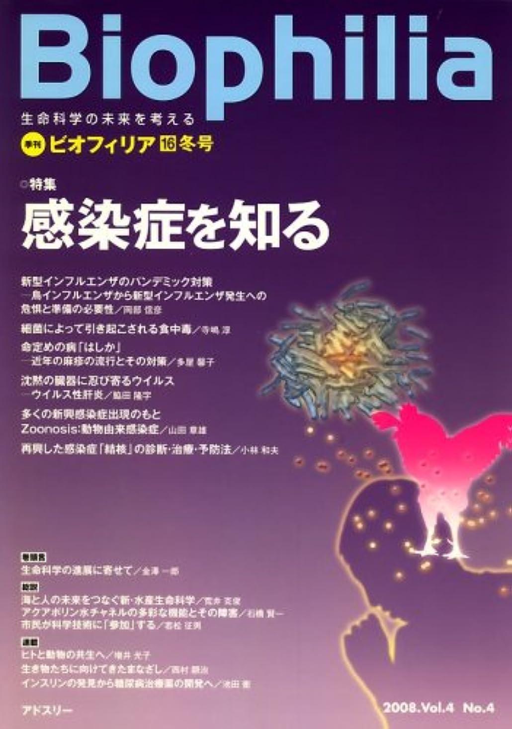 大胆な予見する励起Biophilia (ビオフィリア) 2008年 12月号 [雑誌]