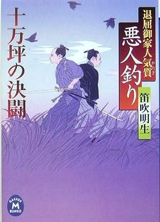 悪人釣り 十万坪の決闘―退屈御家人気質 (学研M文庫)