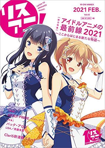 リスアニ! Vol.43(M-ON! ANNEX 652号)