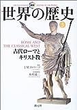図説 世界の歴史〈3〉古代ローマとキリスト教