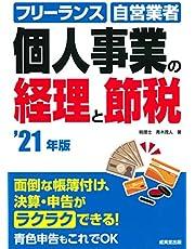 個人事業の経理と節税 '21年版