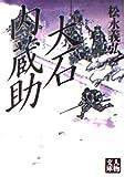 大石内蔵助 (人物文庫)