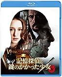 記憶探偵と鍵のかかった少女 [Blu-ray] image