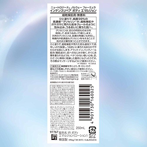 Neutrogena(ニュートロジーナ)ノルウェーフォーミュラインテンスリペアボディエマルジョン超乾燥肌用ボディクリーム無香料単品250mL