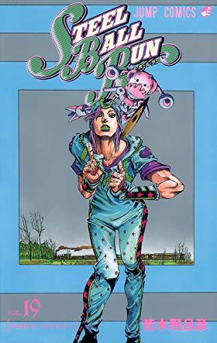 STEEL BALL RUN vol.19―ジョジョの奇妙な冒険Part7 (19) (ジャンプコミックス)