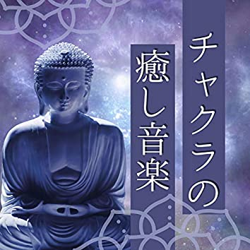 チャクラの癒しの音楽:心体魂清める浄化音楽・リラックス解放BGM