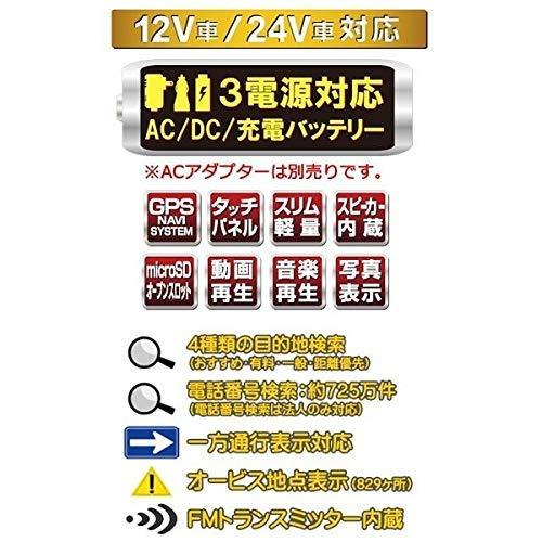 ダイアモンドヘッド『ROOMMATEゼンリンマップ搭載9インチワンセグポータブルナビゲーション(OT-91AK)』
