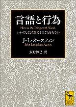 表紙: 言語と行為 いかにして言葉でものごとを行うか (講談社学術文庫) | オースティン,J.L.